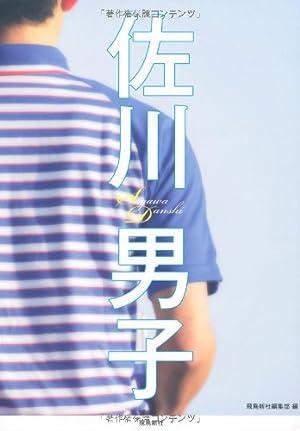 最近、佐川萌えとか佐川男子とかいう本が発売されたり、「佐川男子」という言葉も結構有名になっている佐川急便。