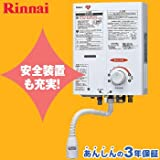 小型湯沸かし器 リンナイ RUS-V561(WH) 5号ガス瞬間湯沸かし器 元止め式 プロパンガス(LP)