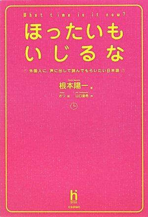 ほったいもいじるな―外国人に、声に出して読んでもらいたい日本語