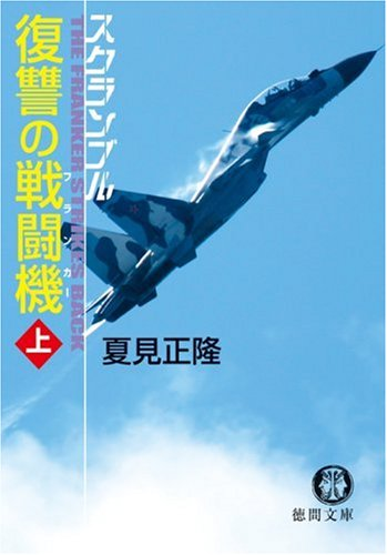 復讐の戦闘機(フランカー)〈上〉―スクランブル