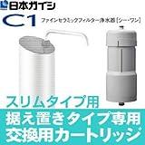 浄水器 C1 SLIM交換カートリッジ CWA-04
