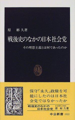戦後史のなかの日本社会党―その理想主義とは何であったのか