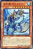 遊戯王カード 【海皇龍 ポセイドラ】【ウルトラ】 SD23-JP001-UR ≪海皇の咆哮≫