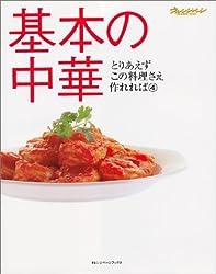 基本の中華 (オレンジページブックス―とりあえずこの料理さえ作れれば)