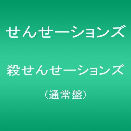 殺せんせーションズ(通常盤) [DVD]