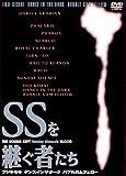 SSを継ぐ者たち フジキセキ・ダンスインザダーク・バブルガムフェロー [DVD]