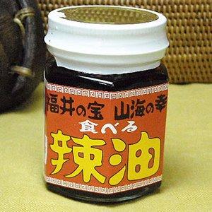 【食べるラー油(辣油)100ml×2個セット】福井の宝・山海の幸(福井県産の素材にこだわったラー油)話題沸騰中!