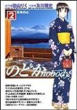 のどかnobody (2) (単行本コミックス)