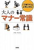 「了解です」は上司に失礼! 大人のマナー常識 (宝島SUGOI文庫)