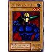 【シングルカード】遊戯王 マグネッツ1号 PG-15 ノーマル