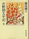吉野朝太平記〈5〉 (時代小説文庫)