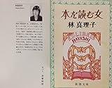 本を読む女 (新潮文庫)