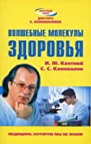 img - for Magic molecules health / Volshebnye molekuly zdorovya book / textbook / text book