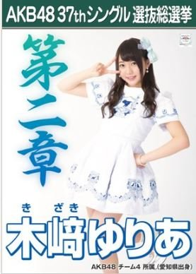 【木﨑ゆりあ】ラブラドール・レトリバー AKB48 37thシングル選抜総選挙 劇場盤限定ポスター風生写真 AKB48チーム4