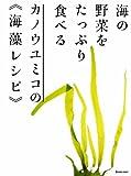 カノウユミコの海藻レシピ—海の野菜をたっぷり食べる (MARBLE BOOKS—daily made)