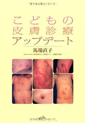 こどもの皮膚診療アップデート