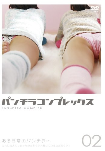 パンチラコンプレックス Vol.2 [DVD]
