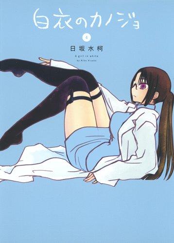 白衣のカノジョ 4 (ヤングジャンプコミックス)