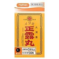 【第2類医薬品】ハピコム イヅミ正露丸 130粒