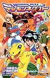 デジモンネクスト 1 (ジャンプコミックス)