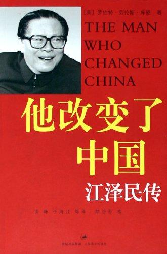 江泽民传:他改变了中国