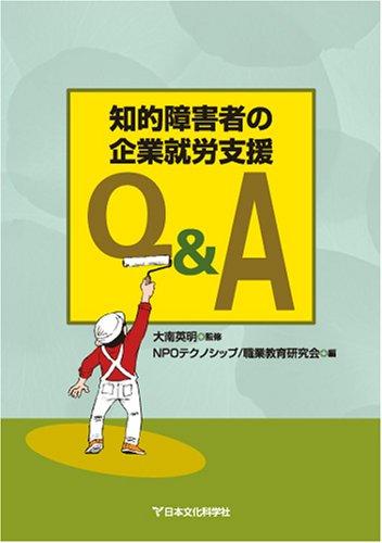知的障害者の企業就労支援QA