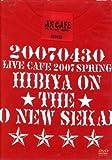 LIVE CAFE 2007-春 HIBIYA ON ★ザ★御NEW世界-初回盤-