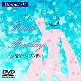 [同人PCソフト]I hate Monday(月曜日は大嫌い)DVD