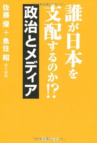 誰が日本を支配するのか!?政治とメディアの巻