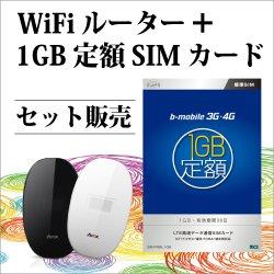 SIMフリー 3G モバイル Wi-Fiルーター AVOX AWR-100T + 日本通信 bモバイル 3G・4G 1GB定額 有効30日(標準SIM) BM-FRML-1GB (ホワイトset-190)