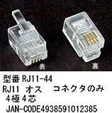 カモン モジュラーコネクタ(RJ11/4極4芯/オス/10個セット)【RJ11-44】