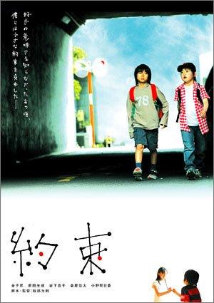 約束 [DVD]