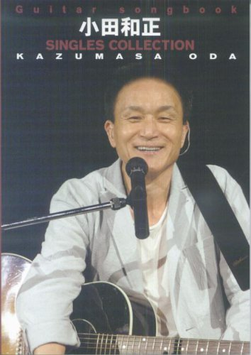 Guitar songbook ODA Kazumasa SINGLES COLLECTION