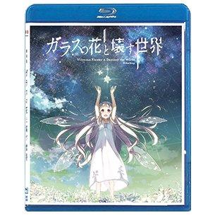 「ガラスの花と壊す世界」Blu-ray(劇場限定版)