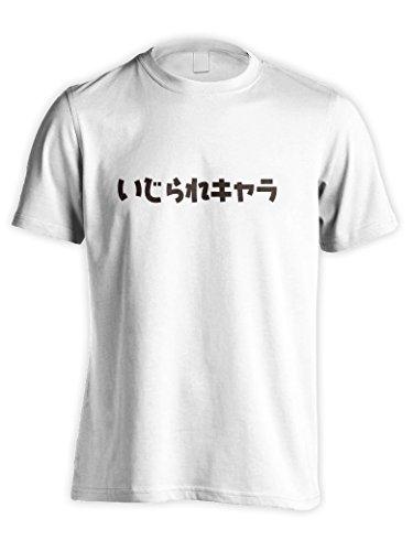 (おもしろTシャツ.com) いじられキャラ、愛情あるいじりを! おもしろ Tシャツ L ホワイト