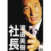 社長 渡邉美樹 [DVD]
