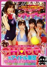 [CHACO 青山ちえり] CHACO率いる元アイドル軍団と紅白対抗ちょっとHな大運動会