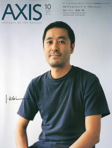 AXIS (アクシス) 2009年 10月号 [雑誌]