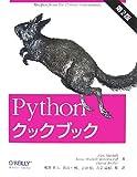Python ���å��֥å� ��2��