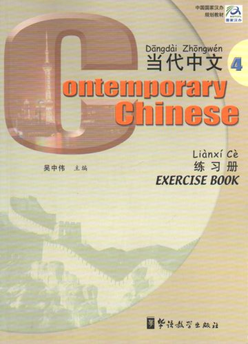 Contemporary Chinese Vol 4: Exercise Book (Chinese Edition)