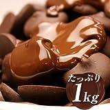お徳用ディアチョコレート【ミルク】◆赤ちゃんルイボスお試しセット付◆♪シュガーレスチョコレートがなんと1kg♪