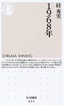 1968年 (ちくま新書)