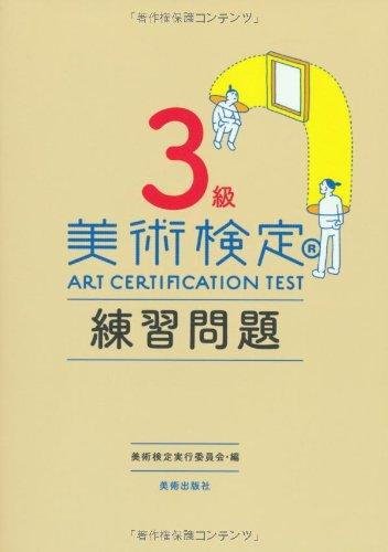 美術検定 3級練習問題―マークシート問題対策