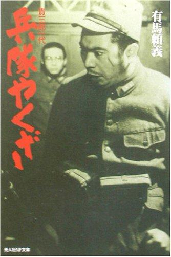 兵隊やくざ—貴三郎一代 (光人社NF文庫)