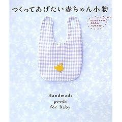 つくってあげたい赤ちゃん小物―はじめてママのかんたんハンドメイド