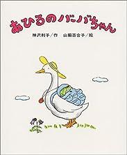 あひるのバーバちゃん (創作こども文庫( 2))
