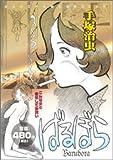 ばるぼら (KADOKAWA絶品コミック)