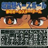 ミュージックファイルシリーズ/MFコンピレーション 超空想ベースボール~夢のオールスター・ゲーム~