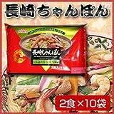 九州うまかもんシリーズ 長崎ちゃんぽん(316g) 2食×10袋
