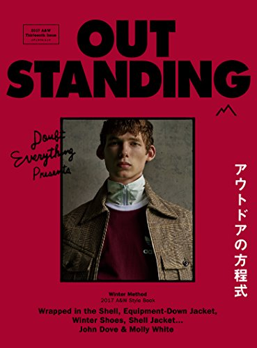 OUT STANDING 2017年秋冬号 大きい表紙画像